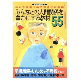 みんなとの人間関係を豊かにする教材55 みんなを見つめて好きになる本 教育技術MOOK/教育(その他)