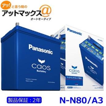 パナソニック カーバッテリー N-N80/A3 (L端子) n80 カオス アイドリングストップ車用{N80-A3[500]}