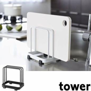 まな板 スタンド カッティングボード まな板立て タワー tower キッチン 収納 まな板スタンド まな板置き 山崎実業