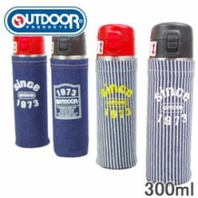 ステンレスマグボトル 300ml アウトドア outdoor ステンレスワンプッシュボトル ヒッコリー ジーンズカバー セット