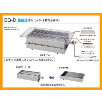 プロ用本格派 BQ-D バーベキューコンロ ガス専用 565×315mm