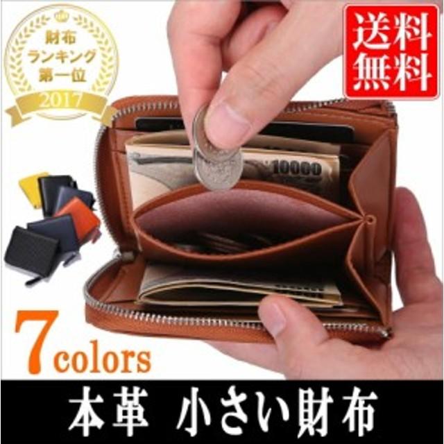 258ae77350b71a 財布 極小財布 コインケース 小銭入れ メンズ レディース L字ファスナー 薄い財布 小さい財布