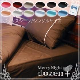 COTTON USA ダースプラス 日本製 ボックスシーツ/シングルサイズ boxシーツ ベッドシーツ ベッドカバー マットレスカバー
