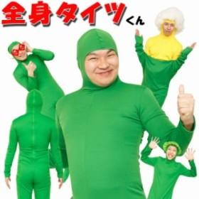 全身タイツ 緑 コスプレ ハロウィン のびのび全身タイツくん メンズ レディース グリーン M L 衣装 宴会 パーティ イベン