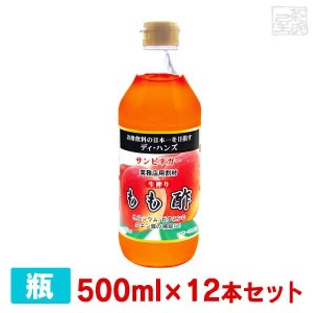 サンビネガー 生搾り もも酢 500ml 12本セット 瓶  業務用 割り材 希釈用