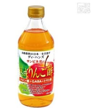 サンビネガー 熟成りんご酢 500ml 瓶 業務用 割り材 希釈用