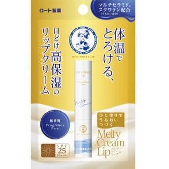 【メンソレータム メルティクリームリップ 無香料 2.4g】[代引選択不可]