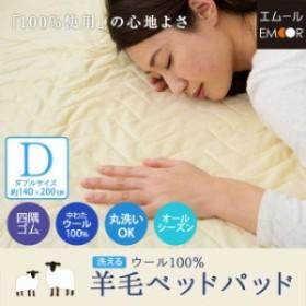 敷きパッド 敷パッド 洗える ウール100% 羊毛ベッドパッド ダブルサイズ 抗菌防臭 丸洗いベッドパッド 丸洗いOK エムール