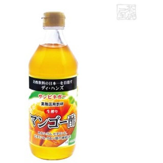 サンビネガー 生搾り マンゴー酢 500ml 瓶  業務用 割り材 希釈用