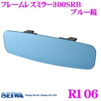 SEIWA セイワ ルームミラー R106 フレームレスミラー300SRB ブルー鏡