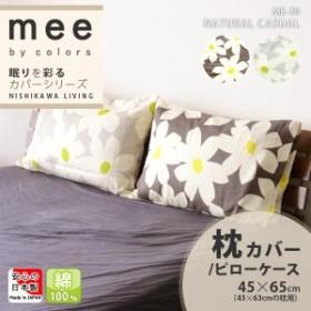 枕カバー ピロケース 45×65cm (43×63cm枕対応) 日本製 meeシリーズ ピローケース まくらカバー ME-30 西川リビング 綿100% 抗菌
