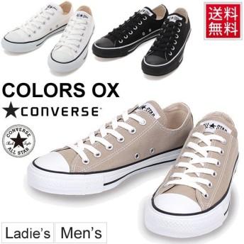 CONVERSE コンバース スニーカー キャンバス オールスター カラーズ OX ローカット