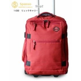 1-030 SPASSO STEP2 リュックキャリー/スパッソ ステップ 21リットル 機内持ち込み サイドポケット タイヤカバー ベルト収納 エンドー鞄