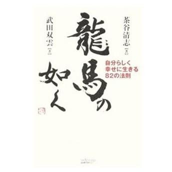 龍馬の如く−自分らしく幸せに生きる82の法則−/茶谷清志/武田双雲
