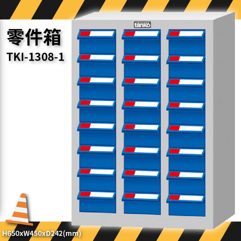 TKI-1308-1 零件箱 新式抽屜設計 零件盒 工具箱 工具櫃 零件櫃 收納櫃 分類櫃 分類抽屜 零件抽屜 維修廠