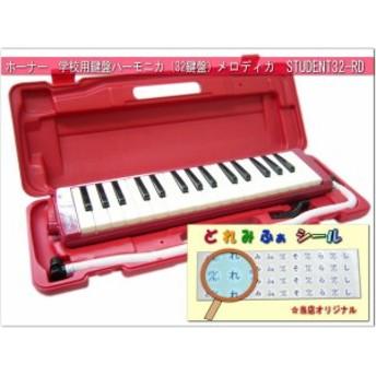 【どれみふぁシール付き】ホーナー 学校用 鍵盤ハーモニカ メロディカ Student32 レッド