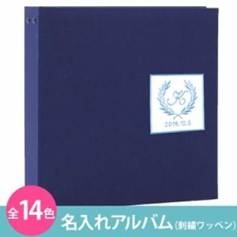 【ベビー・こども 名入れアルバム】お名前 刺繍WP(小)ポケットアルバム シンプル 360枚日本製