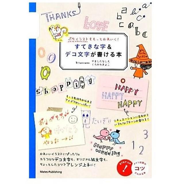 ぷちイラストをもっとかわいくすてきな字デコ文字が書ける本 ぷち
