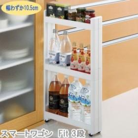 スマートワゴンフィット キッチン収納 スマートワゴン Fit 幅10.5cm 奥行き45cm 3段 キッチン隙間収納 スリム 組