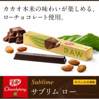 【ネスレ公式通販】キットカット ショコラトリー サブリム ロー【KITKAT チョコレート】