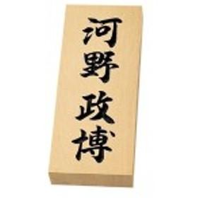 丸三タカギ 天然銘木シリーズ 特7X 『表札 サイン 戸建 シミュレート不可商品』