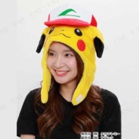着ぐるみ 帽子 ハロウィン コスプレ 衣装 なりきり帽子 キャップ ポケモン サトシのピカチュウ TMY069 パーティーグッズ