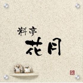 丸三タカギ 信楽焼銘板 セットアップ金具タイプ 信楽O-1F-4 『表札 サイン 戸建』