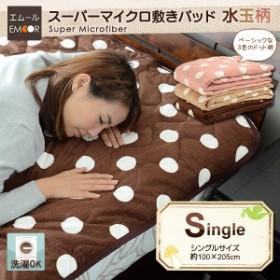 スーパーマイクロ 敷きパッド シングルサイズ 100×205cm 水玉柄 ドット柄 スーパーマイクロファイバー 敷パッド ベッドパッド