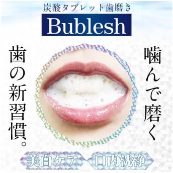 最先端オーラルケアの新技術 炭酸タブレット歯磨き「バブリッシュ/Bublesh」 外出先での口内ケアをもっと手軽に!送料無料!場所を選ばずに簡単口内ケア!
