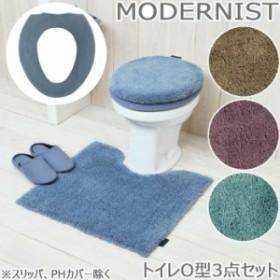 トイレマットセット 3点セット O型 専用 モダニスト MODERNIST 普通フタカバー トイレマット インテリアトイレ用品