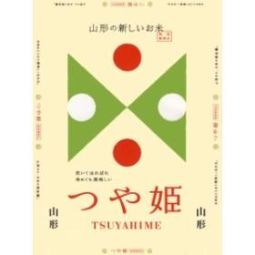 「特A」受賞 30年産山形県産つや姫(特別栽培米) 白米2kgx1袋