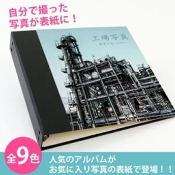 趣味の写真アルバム 表紙写真タイプ 360枚【カバープレゼント】日本製