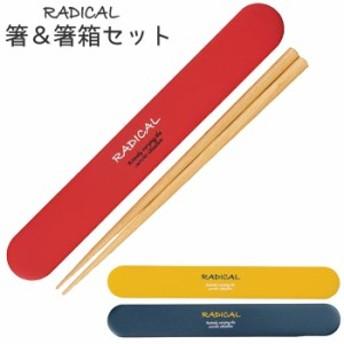 箸箱セット 箸&箸箱セット RADICAL スライド式 18cm 日本製 木製 木製箸 お弁当用 弁当用箸 ランチグッズ ケース