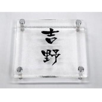 丸三タカギ ピュアガラスシリーズ PG-1-1 『表札 サイン 戸建』