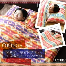オルテガ柄 綿100% 布団カバーセット セミダブルサイズ 染料プリント 布団カバー3点セット
