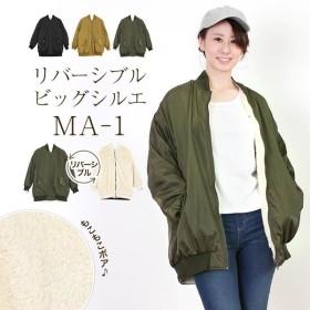 ma-1 ma1 ma 1 ジャケット レディース ボア 冬 リバーシブル アウター コート ミリタリー 裏ボア