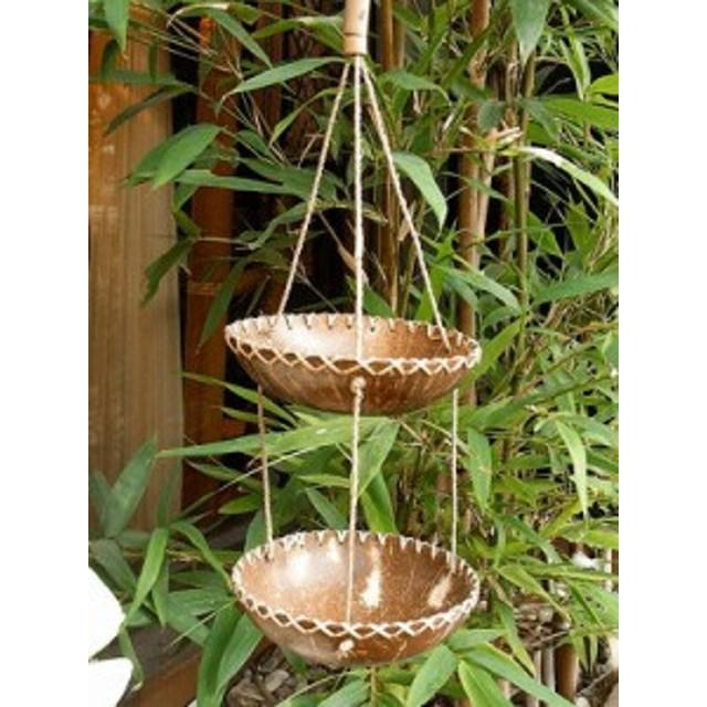 ココナッツの小物入れ 吊り下げ 2段 ×模様 アジアン雑貨 バリ雑貨 インテリア 小物入れ ココナッツ 木製