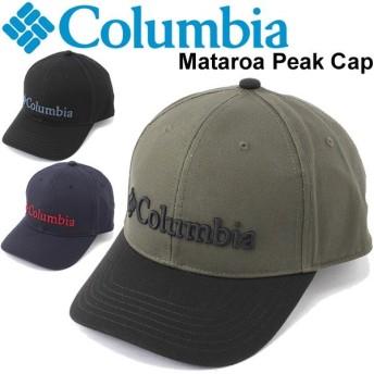キャップ 帽子 メンズ レディース/コロンビア Columbia マタロアピークキャップ/アウトドア トレッキング ハイキング フェス カジュアル UPF50/PU5387