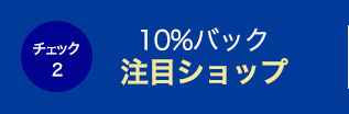 10%バック注目ショップ