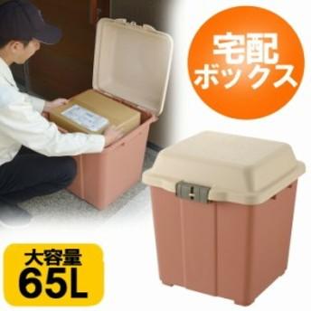 簡易型 宅配ボックス 一戸建て用 据え置き 屋外 ポスト 宅配BOX 戸建 不在 再配達 荷物受け取り