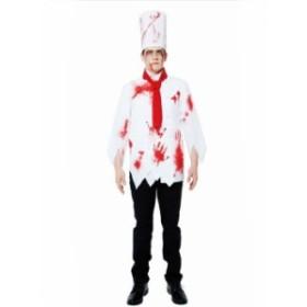 ハロウィン 仮装 大人 コスチューム メンズブラッディーシェフ 衣装 コスプレ イベント halloween 宴会