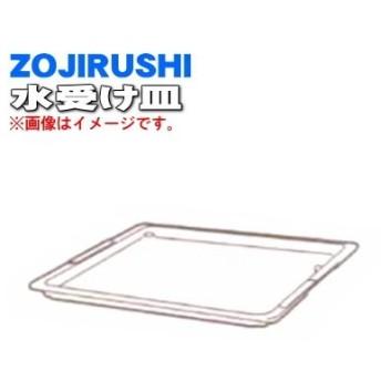 718238-00 象印 フィッシュロースター 用の 水受け皿 ★ ZOJIRUSHI