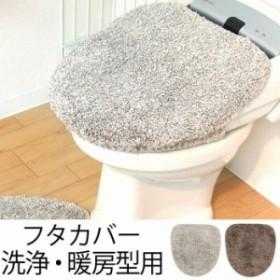 洗浄温暖型 フタカバー トイレ ファミーユベア トイレタリー トイレブリック 新生活 新居 新築祝