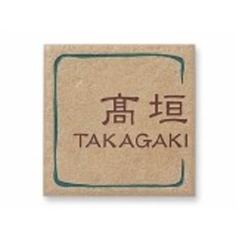 丸三タカギ ジェラートシリーズ JE-2-2 『表札 サイン 戸建』