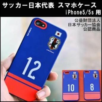 2014年版 サッカー日本代表チームモデル スマートフォン ケース iPhone スマホケース サムライブルーサッカー日本代表