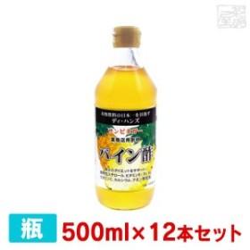 サンビネガー 生搾り パイン酢 500ml 12本セット 瓶  業務用 割り材 希釈用