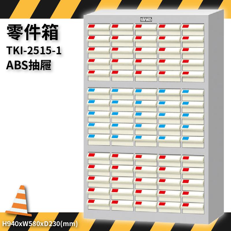 TKI-2515-1 零件箱 新式抽屜設計 零件盒 工具箱 工具櫃 零件櫃 收納櫃 分類櫃 分類抽屜 零件抽屜 維修廠