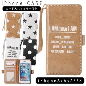 おしゃれ 手帳型 スマホケース iPhone7 スマホカバー iphoneケース 星柄 ドット 英字 かわいい インスタ 手帳型ケース カバー iphone8 iPhone6 iPhone6s ケース