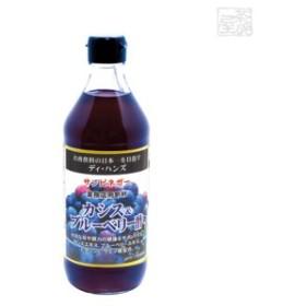 サンビネガー 生搾り カシス&ブルーベリー酢 500ml 瓶  業務用 割り材 希釈用