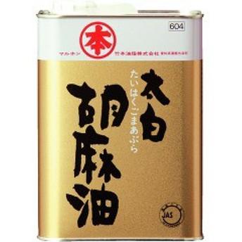 マルホン 太白胡麻油(1400g)[胡麻油]